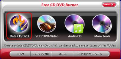 データ CD/DVD 書き込み