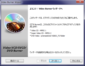 Video Burner ウィザード スタート画面