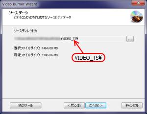 Video Burner ウィザード ソースデータ