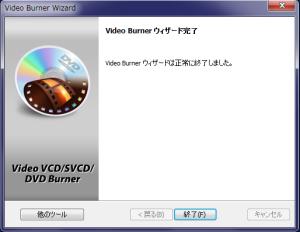 Video Burner ウィザード 終了