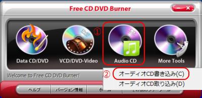 Free_CD_DVD_Burner32.png