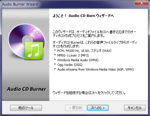 Audio CD Burn ウィザード スタート画面