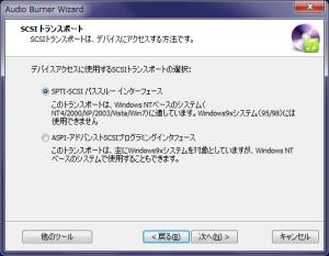 Audio CD Burn ウィザード SCSI トランスポート選択