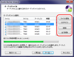 Audio CD Burn ウィザード オーディオファイル選択