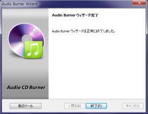 Audio CD Burn ウィザード 終了