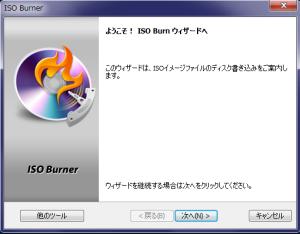 ISO Burner