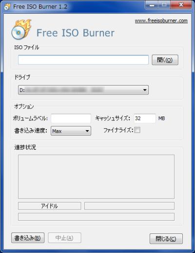 Free ISO Burner スクリーンショット