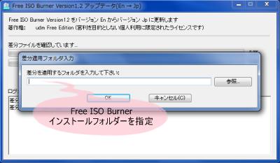 Free ISO Burner 日本語化パッチ実行