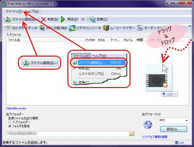 オーディオファイルの追加