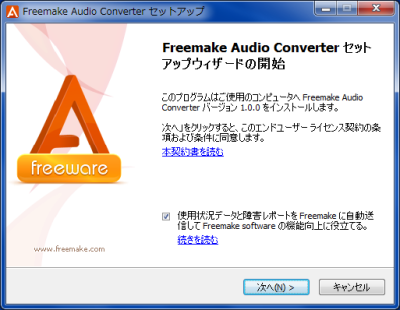 Freemake Audio Converter セットアップウィザード