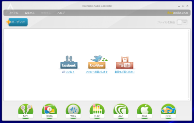 Freemake Audio Converter 日本語表示