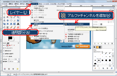 Gimpアルファチャンネル追加