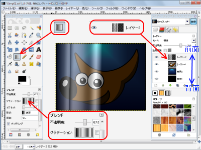 Gimpグラデーション不透明マスク
