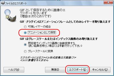 Gimpファイルのエクスポート