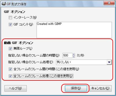 Gimp GIF動画オプション