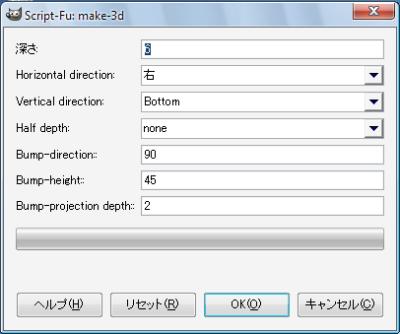 3D Text 設定画面