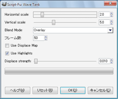 Wave Tank 設定画面