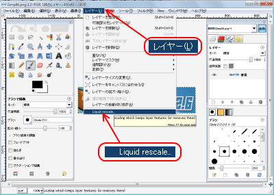 Liquid Rescale 確認