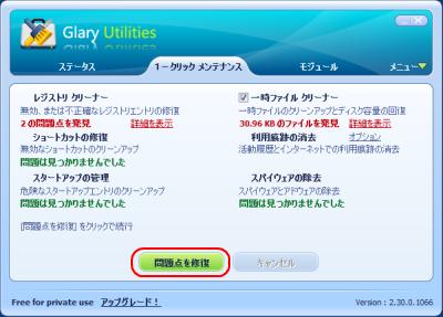 Glary Utilities 1-クリックメンテナンス2