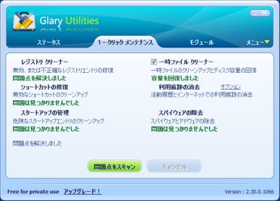 Glary Utilities スクリーンショット