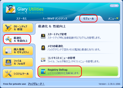 Glary Utilities モジュール