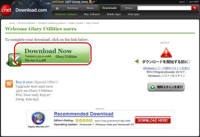 Glary Utilities ダウンロード3