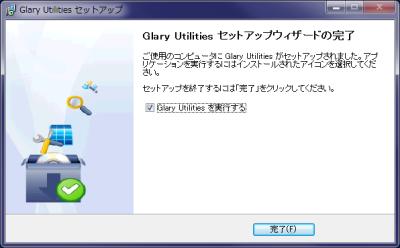 Glary Utilities セットアップ2