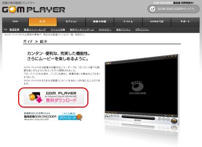 Gom Playerダウンロード