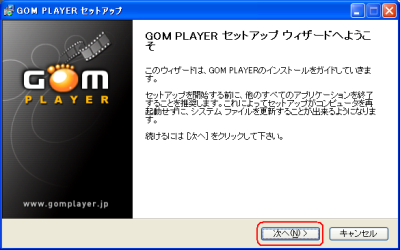 Gom Playerセットアップ