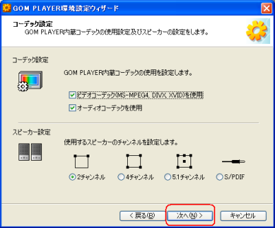 Gom Player初期設定 コーデック設定・スピーカー設定