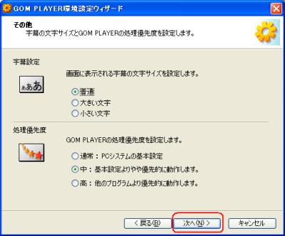 Gom Player初期設定 字幕設定・処理優先度設定