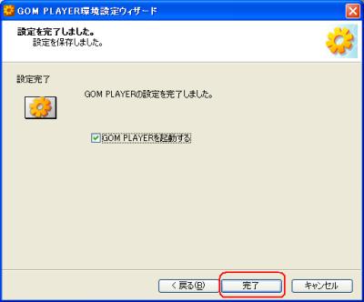Gom Player初期設定完了