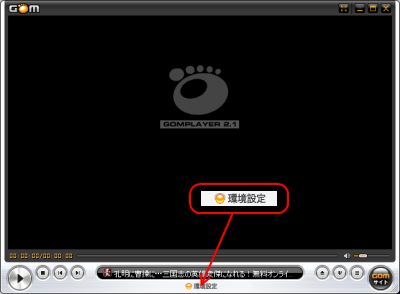 Gom Player環境設定