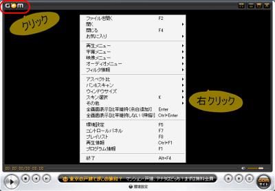 Gom Player操作方法
