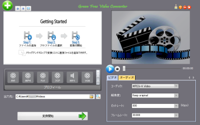 Green Free Video Converter スクリーンショット