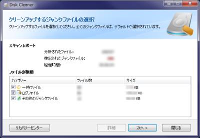 IObit Toolbox Disk Claner スクリーンショット