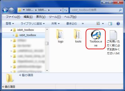IObit Toolbox インストール