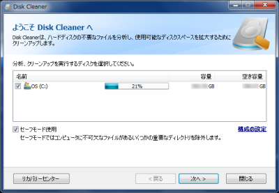 ディスククリーナー (Disk Cleaner) 抽出