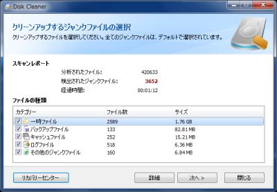ディスククリーナー (Disk Cleaner) 削除ファイルの選択