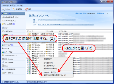 レジストリクリーナー (Registry Cleaner) 修復アイテム選択
