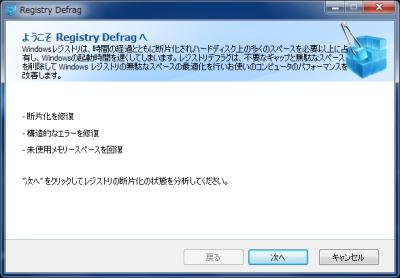 レジストリデフラグ (Registry Defrag)