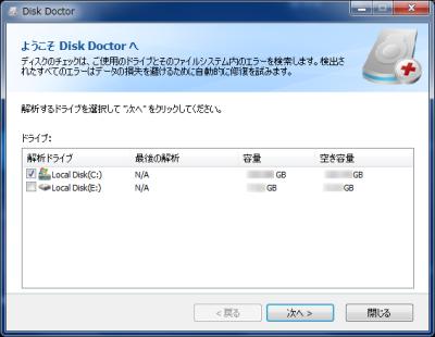 ディスクドクター (Disk Doctor)