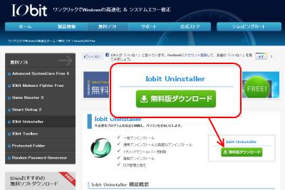 IObitUninstaller ダウンロード