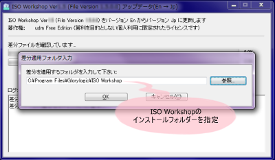 ISO Workshop 日本語化パッチ