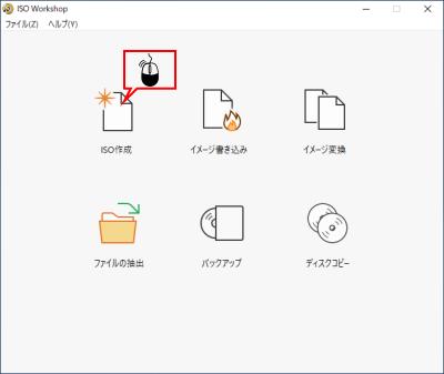 ISO Workshop『 ディスクへの書込み 』スクリーンショット