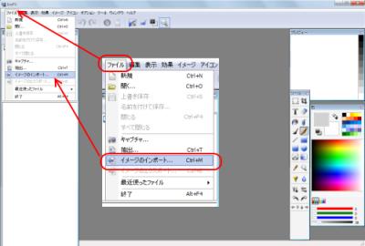 IcoFX イメージのインポート