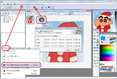 IcoFX Windowsアイコン作成