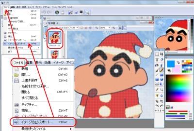 IcoFX イメージのエクスポート