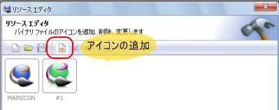 IcoFXアプリケーションアイコンの変更 アイコン追加
