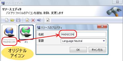 IcoFXアプリケーションアイコンの変更 アイコン名変更